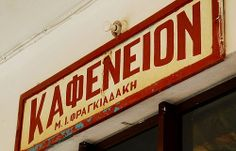 My dad's fave hangout Coffee Places, Ancient Greece, Cyprus, Coffee Shop, Nostalgia, Turkey, Sign, Interior, Greek