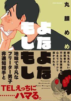 よなよなもしもし/POE BACKS BABY COMICS/丸顔めめ (著) Japan Graphic Design, Graphic Design Posters, Graphic Design Typography, Manga Covers, Comic Covers, Book Covers, Bl Comics, Comic Layout, Design Comics