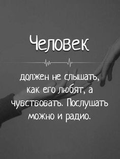 from books # motive – Uber Wörter Now Quotes, Wise Quotes, Inspirational Quotes, Russian Quotes, Heartfelt Quotes, Powerful Quotes, Some Words, Good Thoughts, Motivation