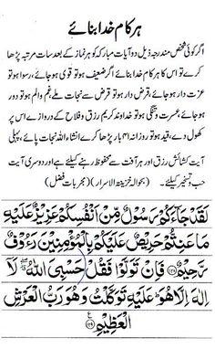 Beautiful Quran Quotes, Quran Quotes Love, Quran Quotes Inspirational, Muslim Love Quotes, Islamic Love Quotes, Religious Quotes, Islamic Phrases, Islamic Messages, Prayer Verses