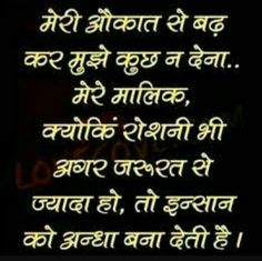 Miss u Baba Hindi Quotes, Quotations, True Quotes, Best Quotes, Aleta, Fake Friends, My Diary, Wedding Quotes, Deep Thoughts