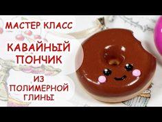 КАВАЙНЫЙ ПОНЧИК ❤ ПОЛИМЕРНАЯ ГЛИНА ❤ МАСТЕР КЛАСС ANNAORIONA - YouTube