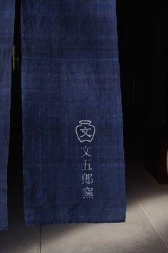 The Japan Blue Color of Aizome. The beautiful color of the Aizome products will draw your eyes. Aizome, known as indigo dyeing in other countries is a traditional coloring technique passed on from centuries ago in Japan. Azul Indigo, Mood Indigo, Indigo Blue, Cobalt Blue, Noren Curtains, Art Asiatique, Japanese Architecture, Japanese Culture, Japanese Modern