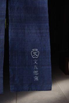 Detail Azul Indigo, Mood Indigo, Indigo Blue, Cobalt Blue, Noren Curtains, Art Asiatique, Japanese Architecture, Japanese Culture, Japanese Modern
