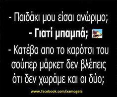 30 κορυφαία ελληνικά χιουμοριστικά στιχάκια που κυκλοφορούν αυτή τη στιγμή στο διαδίκτυο και κάνουν θραύση | διαφορετικό Funny Greek Quotes, Greek Memes, Very Funny Images, Funny Photos, Episode Choose Your Story, Just Kidding, Funny Pins, True Words, Just For Laughs