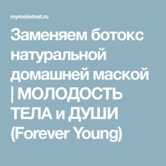 Заменяем ботокс натуральной домашней маской | МОЛОДОСТЬ ТЕЛА и ДУШИ (Forever Young)