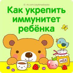 Как укрепить иммунитет ребёнка Mom And Baby, Old Friends, Winnie The Pooh, Pikachu, Disney Characters, Breien, Kids, Winnie The Pooh Ears, Pooh Bear