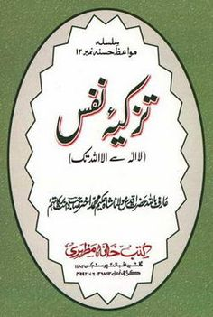 book book Tazkia e nafs deobandin PDF format Islamic Books Online, Islamic Books In Urdu, Free Pdf Books, Free Ebooks, Books On Islam, Future Predictions, Beautiful Islamic Quotes, Health Advice, Reading Online