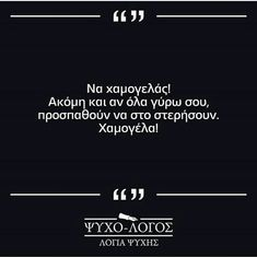 Greek Quotes, Picture Quotes, Self Love, Trust, Life Quotes, Adidas, Queen, Pictures, Quotes About Life