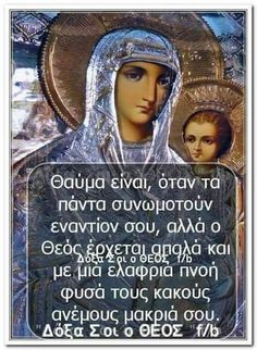 Greek Quotes, Jesus Quotes, Faith In God, Christian Faith, Holy Spirit, Wise Words, Christianity, Believe, Prayers