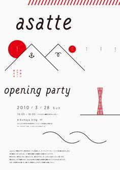 blog|asatte 明後日デザイン制作所  #poster #type #graphic