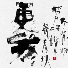 更参 さらにさんぜよ 禅語 禅書 書道作品 zen zenwords calligraphy