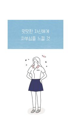 Korean Language Learning, Korean Quotes, Simple Illustration, Learn Korean, Data Visualization, Famous Quotes, Messages, Lettering, Sayings