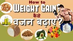 Miraculous Herbs For Faster Weight Gain  Contact at Dr. Hashmi  PH no. 9999216987 #weight_gain  #how_to_weight_gain_fast  #weight_gain_diet_chart  #weight_gain_natural_supplement
