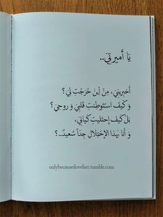 A little thing for you Short Quotes Love, One Word Quotes, Love Quotes Poetry, Book Qoutes, Sweet Love Quotes, Love Smile Quotes, Quotes For Book Lovers, Pretty Quotes, Calligraphy Quotes Love