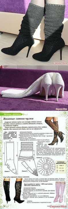Croche Madona-mía puntos y graficos: Reciclando zapatos a Botas con crochet