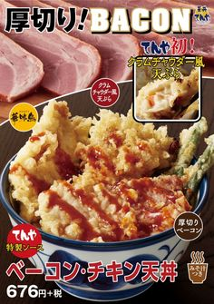 てんや初珍しいクラムチャウダー風天ぷらと厚切りベーコンが乗った天丼が誕生
