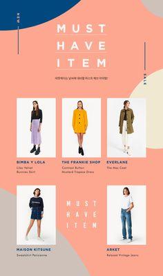 WIZWID:위즈위드 - 글로벌 쇼핑 네트워크 Layout Design, Web Design, Web Layout, Page Design, Book Design, Email Marketing Design, Email Design, Banner Design Inspiration, Fashion Graphic Design
