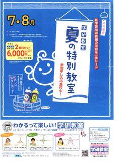 塾チラシ Menu Design, Banner Design, Flyer Design, Japanese Graphic Design, Japan Design, Print Layout, Sale Banner, Sale Poster, Illustrations And Posters
