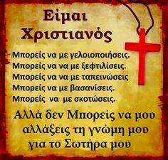 ♥ Positive Quotes, Motivational Quotes, Learn Greek, Greek Beauty, Orthodox Icons, Greek Quotes, Verse, Christian Faith, Cute Quotes