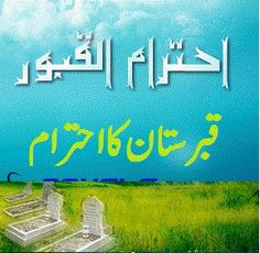 Qabristan Ka Ahtram Urdu Book PDF Download
