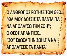 Old Quotes, Greek Quotes, Lyric Quotes, Lyrics, Greek Beauty, Perfect Love, Jesus Quotes, True Words, Psychology