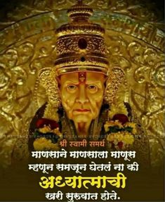 Swami Samarth, Ganesh, Shiva, Buddha, Om, Spirituality, Statue, Quotes, Movie Posters