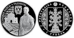 Беларусь 1 рубль, 2013 год. Слуцкие пояса. Радвилы