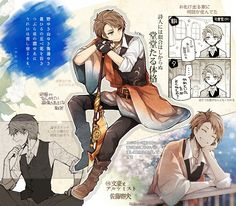 Satou Haruo (Bungou to Alchemist) Image - Zerochan Anime Image Board Alchemist, Image Boards, Cyberpunk, Anime Guys, Character Design, Illustration, Beautiful, Anime Boys, Illustrations