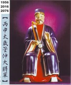"""Bing Shen """"Tai sui"""" the great General Guan Zhong"""