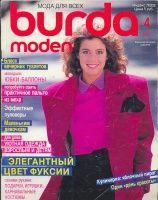 Журнал BURDA MODEN 1987 4 на русском языке