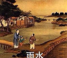 Rain - the 2nd of 24 Chinese Solar Terms (2)  It stars around February 19 when the Sun reaches the celestial longitude of 333°, and lasts for half a month.   By then the temperature begins to rise and rainfall increases, preparing the land for the sowing season.