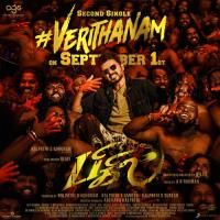 Verithanam Mp3 Song Free Download Mp3 Song Download Mp3 Song Songs