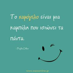 😍😍😍❤️❤️❤️❣️❣️❣️ Advice Quotes, Wisdom Quotes, Life Quotes, Favorite Quotes, Best Quotes, Funny Quotes, Simple Sayings, Teaching Humor, Funny Greek