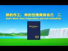 【東方閃電】神的發表《神的作工、神的性情與神自己(二)》第五集