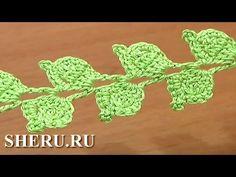 Вязанный крючком шнур Урок 39 Шнур из чередующихся листиков - YouTube