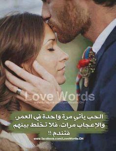 لا تخلط بين الحب والاعجاب...م
