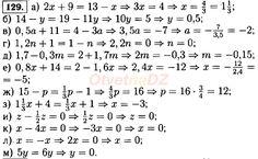 ГДЗ 129 - ответ на учебник по алгебре за 7 класс. Макарычев