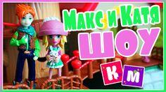 Макс и Катя Шоу от Мисс Кэти и Мистер Макс Фан-Клуб кукольный мультик д...