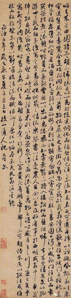 大家名篇系列——祝允明 草书《归去来辞》 Japanese Calligraphy, Calligraphy Art, Chinese Typography, Beijing China, Chinese Art, Writing, Ropes, Ikon, Seal