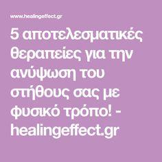5 αποτελεσματικές θεραπείες για την ανύψωση του στήθους σας με φυσικό τρόπο! - healingeffect.gr