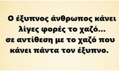 Greek Quotes, Fact Quotes, Wise Quotes, Poetry Quotes, Book Quotes, Qoutes, Funny Quotes, Inspirational Quotes, Funny Phrases