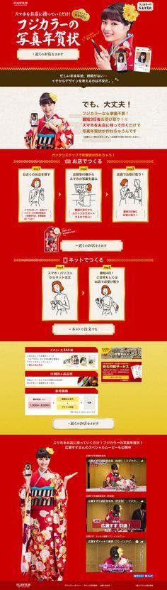 スマホをお店に持っていくだけ!フジカラーの写真年賀状 http://www.postcard.jp/nenga/lp/store-movie/