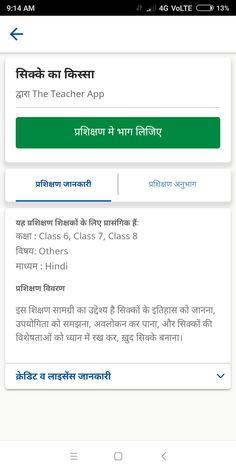 """Online कुछ छोटे और रचनात्मक कोर्स: दीक्षा एप पर  यहां हम एक बहुत ही छोटा और मजेदार training module """"सिक्के का हिस्सा"""" का स्क्रीन शॉट दे रहे हैं. यह प्रशिक्षण माड्यूल बहुत ही अच्छा है. दीक्षा एप: DIKSHA APP पर हिंदी में जानकारी - HindiSuccess.com Sikke"""