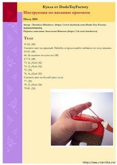 Вяжем милую уютную куколку амигуруми Crochet Doll Pattern, Crochet Dolls, Crochet Baby, Free Crochet, Crochet Patterns, Amigurumi Doll, Amigurumi Patterns, Doll Patterns, Toys