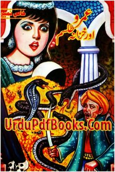 Umro Aur Khazana Tilsam Pdf By Zaheer Ahmed Free Download Urmo aur khazana tilsam is titled and written by zaheer ahmed explains an adventures thriller kids fiction story of umro ayar goes after hidden treasure in urdu language with the size of 2 mb in high quality format Fiction Stories For Kids, Kids Story Books, Nostalgic Pictures, Urdu Stories, Cute Kids, Childhood Memories, Thriller, Disney Characters, Fictional Characters