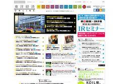 東洋経済オンライン | 新世代リーダーのためのビジネスサイト 東洋経済が運営する日本最大級のビジネスニュースサイト。東洋経済オンラインはビジネス、経済情報、就職情報など、ビジネスパーソンのための情報が充実。 http://toyokeizai.net/