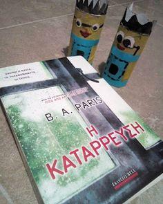 βιβλία ... κόκκοι ονείρων...: B.A. Paris