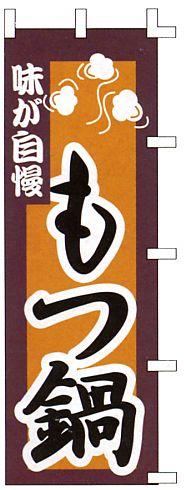 Motsunabe banner 1