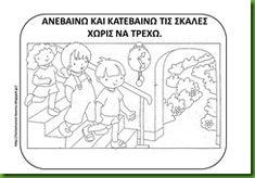 Κ23 Education, Comics, Comic Book, Teaching, Cartoons, Comic Books, Onderwijs, Learning, Graphic Novels